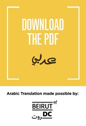 Download in Arabic